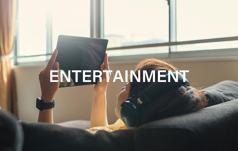 エンターテインメント(興味・関心を高めるチャンネル)