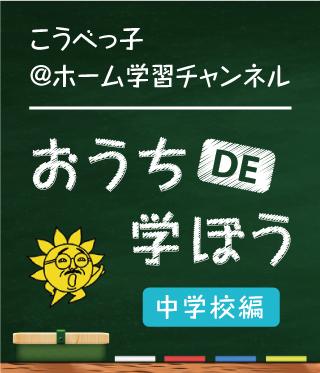 こうべっ子@ホーム学習チャンネル『おうちDEまなぼう』中学校編