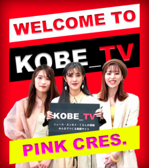 Welcome to KOBE_TV 〜PINK CRES.さんが来訪!〜